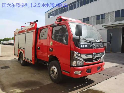 國六東風2.5噸泡沫消防車
